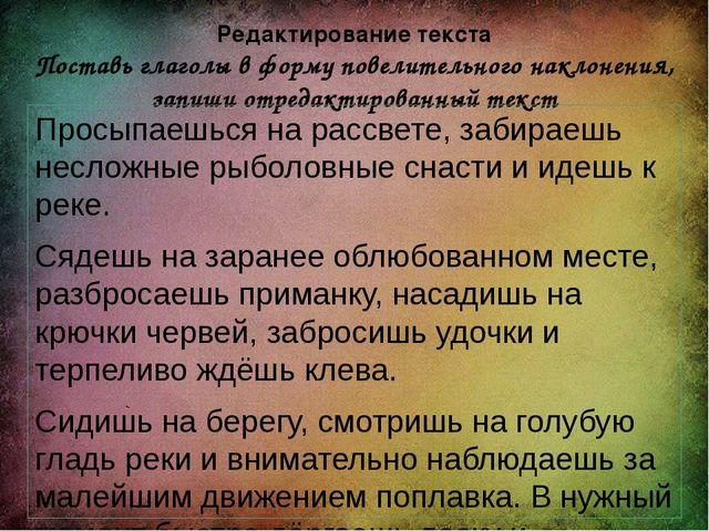 Редактирование текста Поставь глаголы в форму повелительного наклонения, запи...