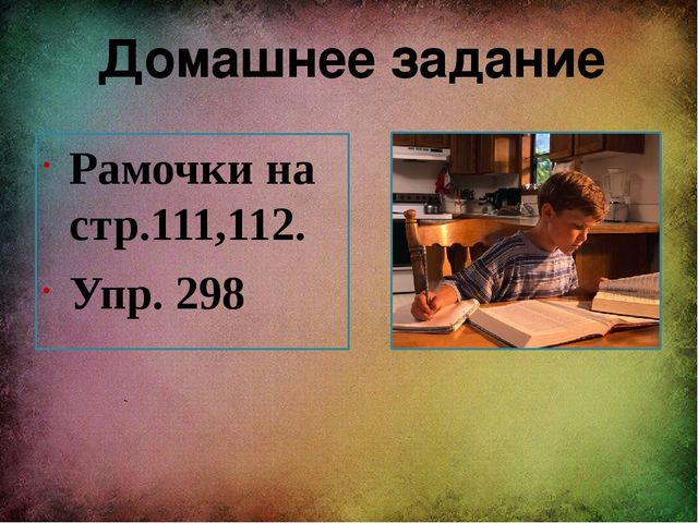 Домашнее задание Рамочки на стр.111,112. Упр. 298