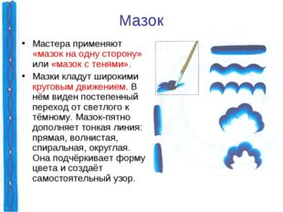 Мазок Мастера применяют «мазок на одну сторону» или «мазок с тенями». Мазки к