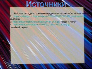Рабочая тетрадь по основам народного искусства «Сказочная гжель» http://mydes