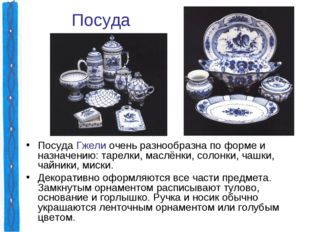 Посуда Посуда Гжели очень разнообразна по форме и назначению: тарелки, маслён