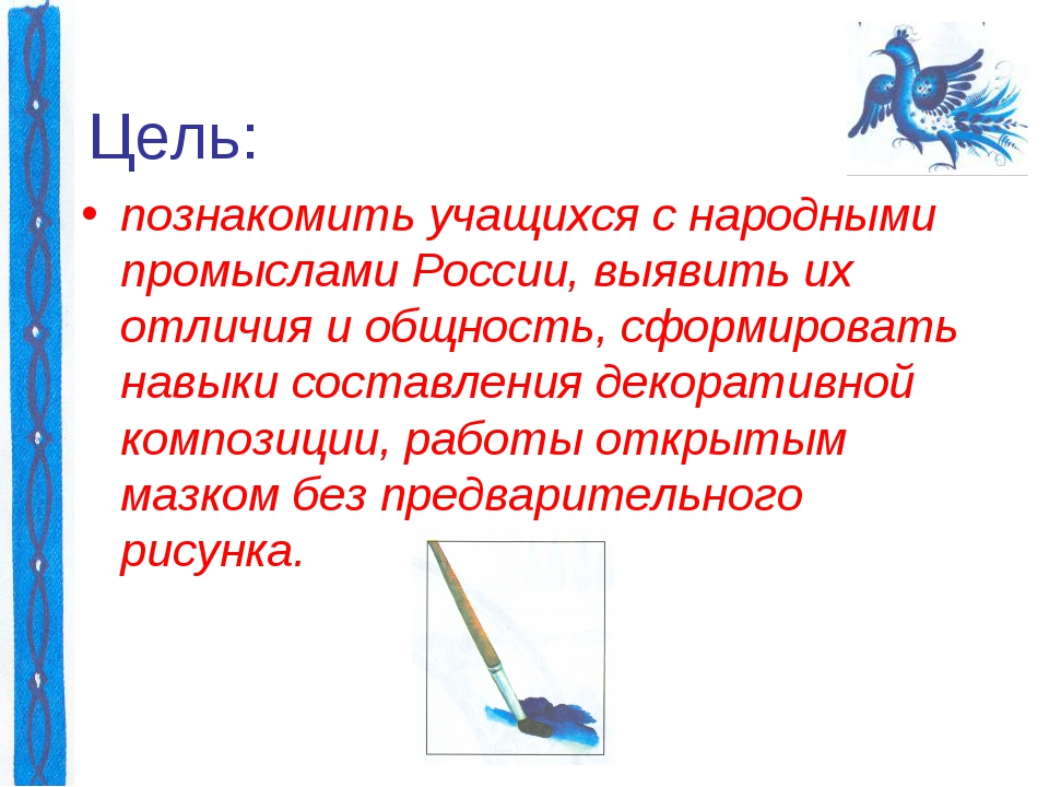 Цель: познакомить учащихся с народными промыслами России, выявить их отличия...