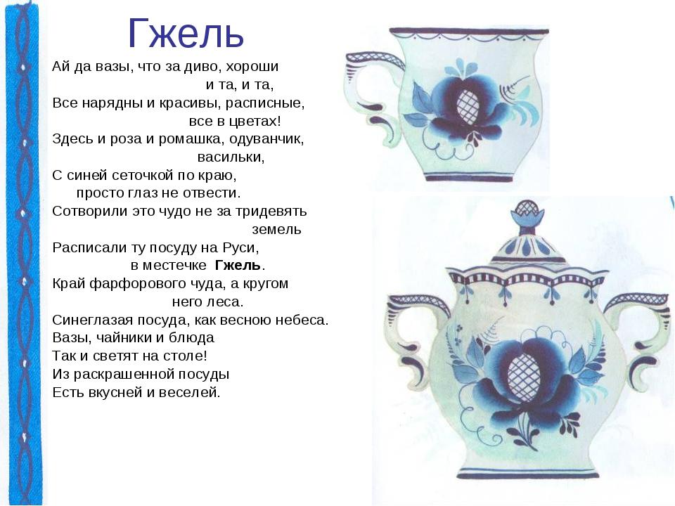 Гжель Ай да вазы, что за диво, хороши и та, и та, Все нарядны и красивы, расп...
