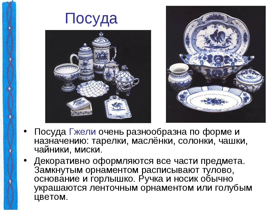 Посуда Посуда Гжели очень разнообразна по форме и назначению: тарелки, маслён...