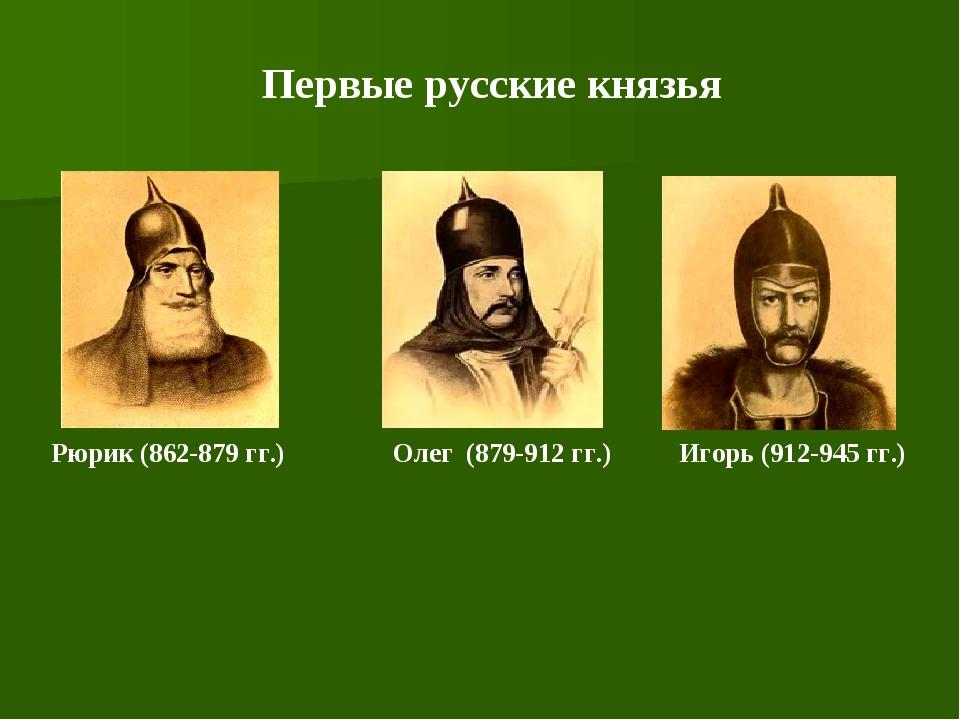 Рюрик (862-879 гг.) Олег (879-912 гг.) Игорь (912-945 гг.) Первые русские кн...