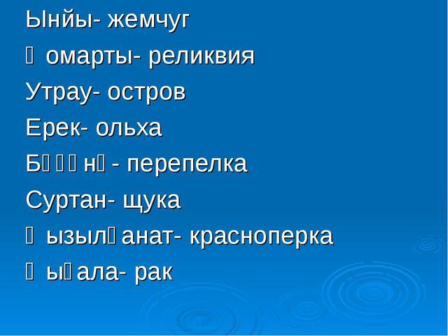 Ынйы- жемчуг Ҡомарты- реликвия Утрау- остров Ерек- ольха Бүҙәнә- перепелка С...