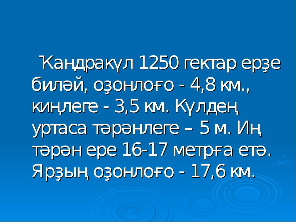 Ҡандракүл 1250 гектар ерҙе биләй, оҙонлоғо - 4,8 км., киңлеге - 3,5 км. Күлд...