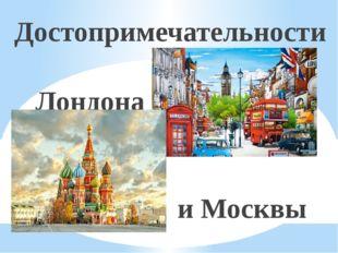 Достопримечательности Лондона и Москвы