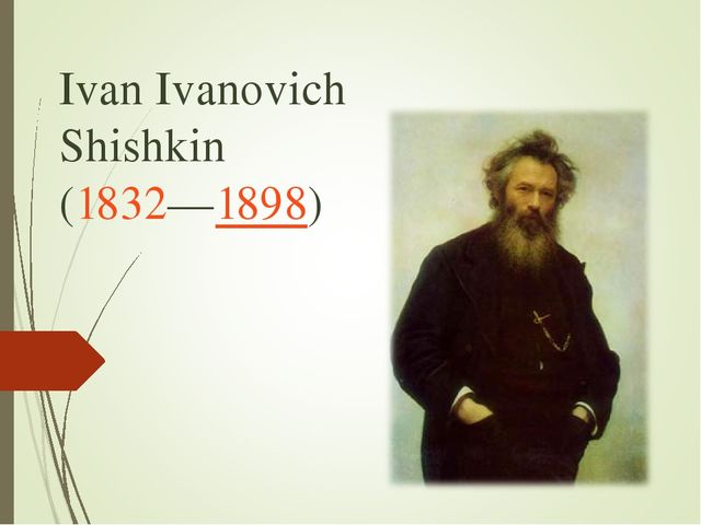 Ivan Ivanovich Shishkin (1832—1898)