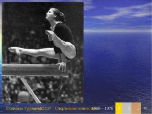 Людмила ТурищеваСССРСпортивная гимнастика1968—19764329