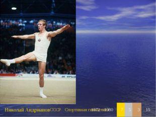 Николай АндриановСССРСпортивная гимнастика1972—198075315