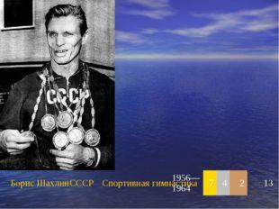 Борис ШахлинСССРСпортивная гимнастика1956—196474213
