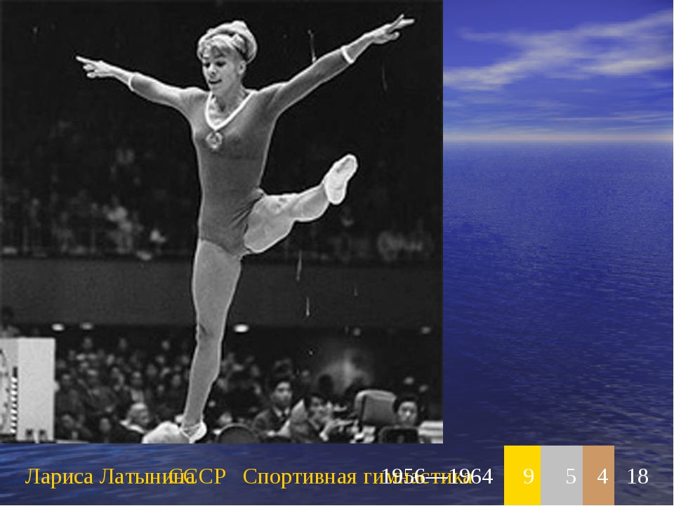 Лариса ЛатынинаСССРСпортивная гимнастика1956—196495418