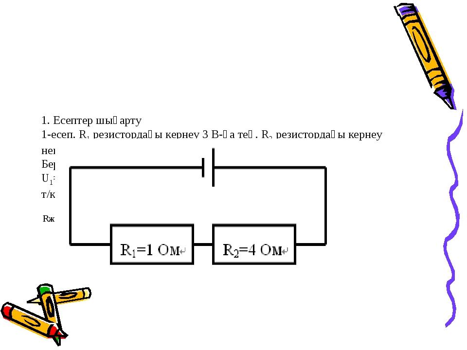 1. Есептер шығарту 1-есеп. R1 резистордағы кернеу 3 В-қа тең. R2 резистордағ...