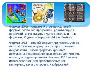 Формат .EPS –надежный и универсальный формат, почти все программы, работающие