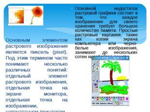 Основным элементом растрового изображения является пиксель (pixel). Под этим