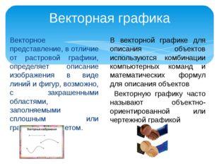 Векторное представление, в отличие от растровой графики, определяет описание