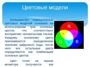 Большинство компьютерных цветовых моделей основано на использовании трех осно