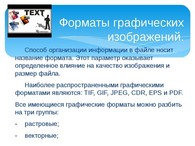 Способ организации информации в файле носит название формата. Этот параметр...