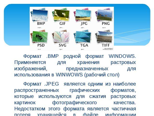 Формат .ВМР родной формат WINDOWS. Применяется для хранения растровых изображ...