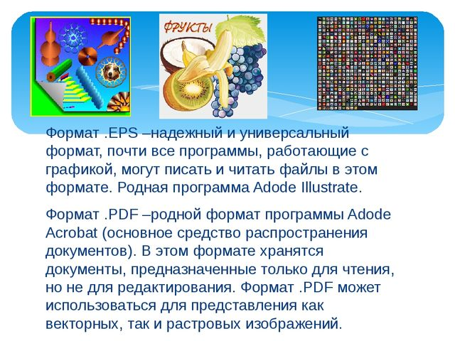 Формат .EPS –надежный и универсальный формат, почти все программы, работающие...