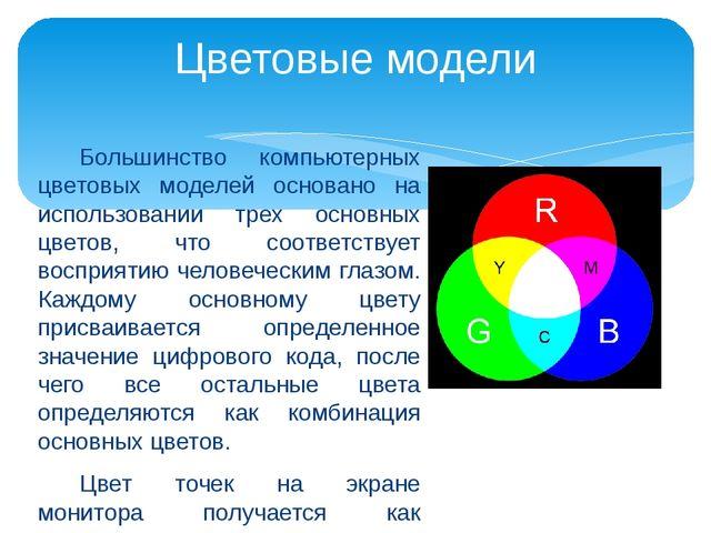 Большинство компьютерных цветовых моделей основано на использовании трех осно...