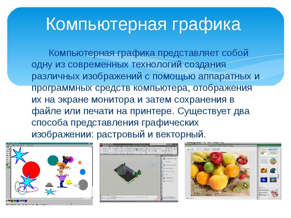 Компьютерная графика представляет собой одну из современных технологий создан...