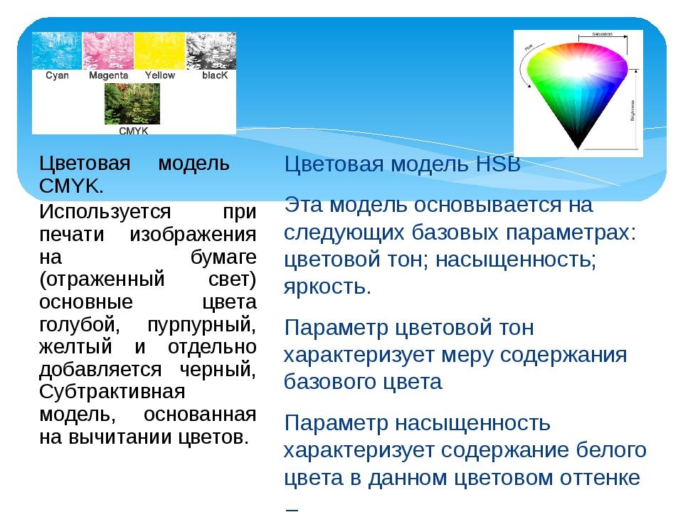 Цветовая модель HSB Эта модель основывается на следующих базовых параметрах:...