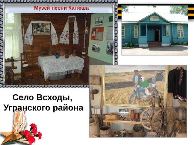 Село Всходы, Угранского района