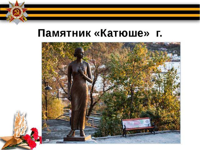 Памятник «Катюше» г. Владивосток