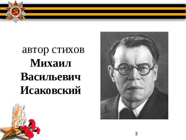 автор стихов Михаил Васильевич Исаковский