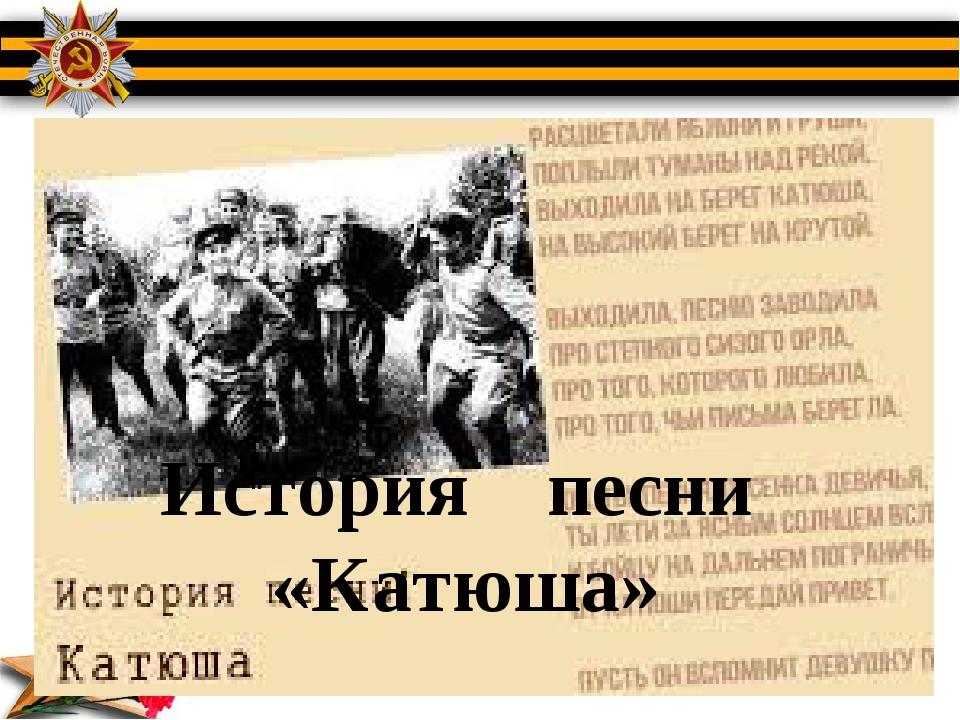 История песни «Катюша»