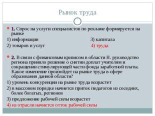 Рынок труда 1. Спрос на услуги специалистов по рекламе формируется на рынке 1