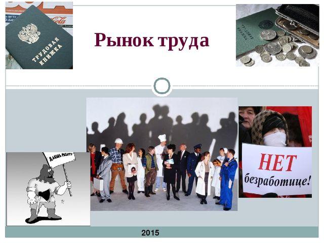 Рынок труда 2015
