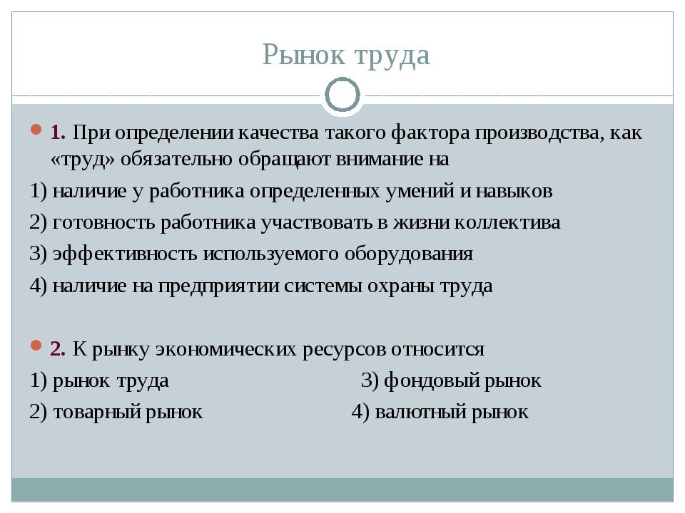 1. При определении качества такого фактора производства, как «труд» обязатель...