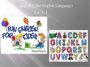 English ( The English Language) [ɪŋɡlɪʃ]
