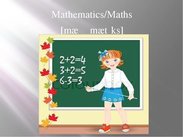 Mathematics/Maths [mæθəmætɪks]