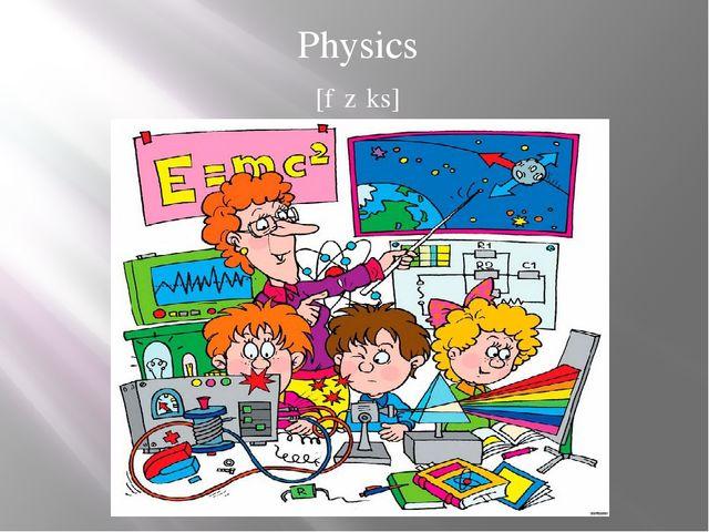 Physics [fɪzɪks]