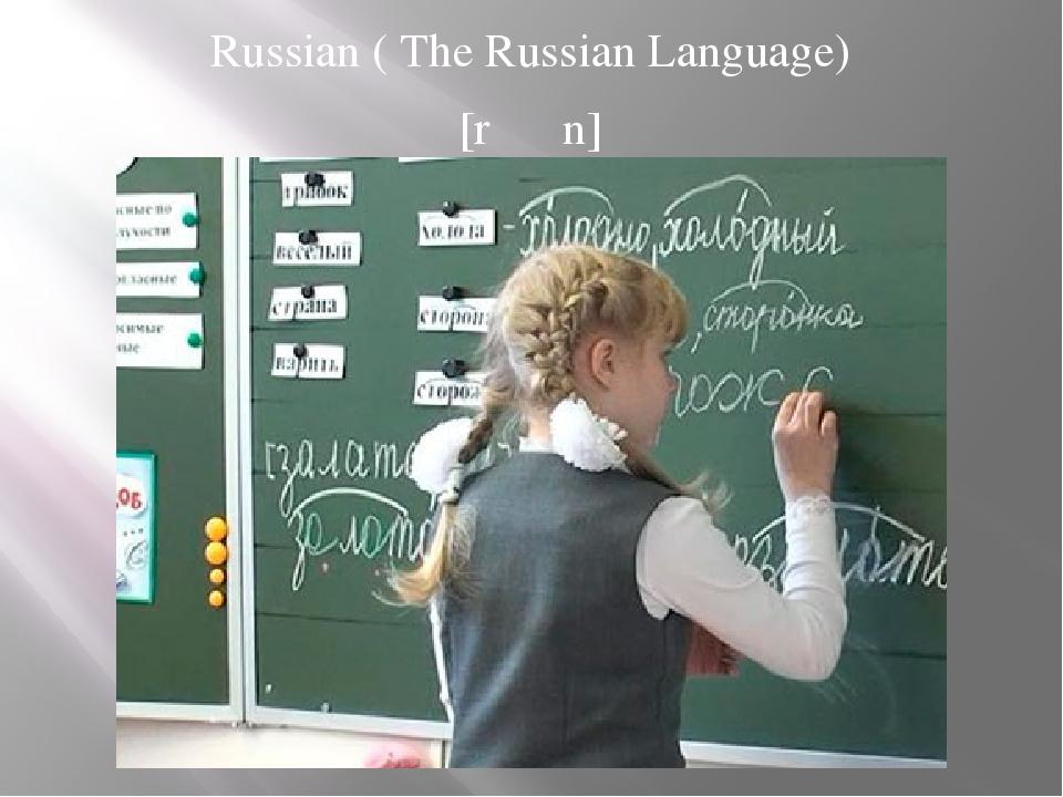 Russian ( The Russian Language) [rʌʃən]