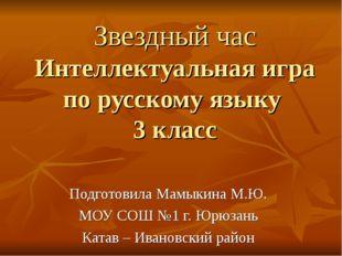 Звездный час Интеллектуальная игра по русскому языку 3 класс Подготовила Мам