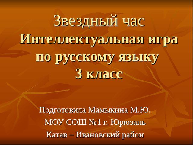 Звездный час Интеллектуальная игра по русскому языку 3 класс Подготовила Мам...