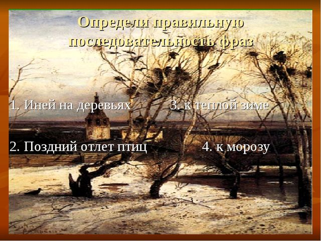 Определи правильную последовательность фраз 1. Иней на деревьях3. к теплой...