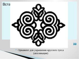 Орнамент для украшения круглого туеса (аппликация)