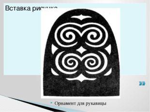 Орнамент для рукавицы