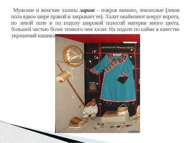 Мужские и женские халаты ларшк – покроя кимоно, левополые (левая пола вдвое...