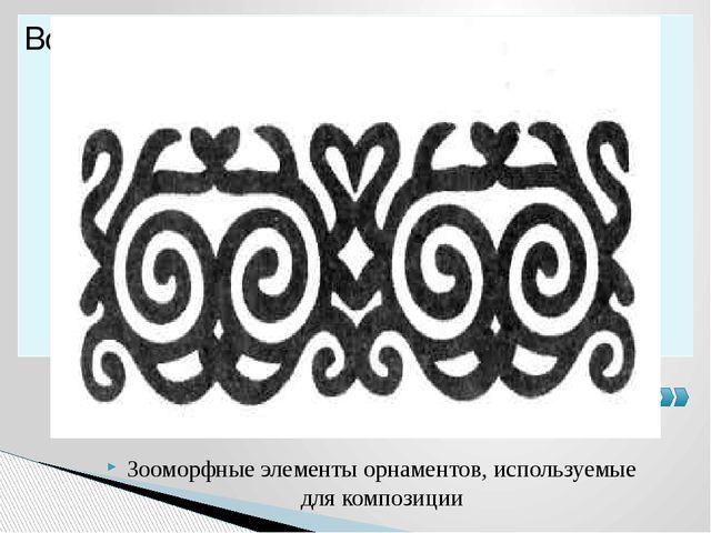 Зооморфные элементы орнаментов, используемые для композиции