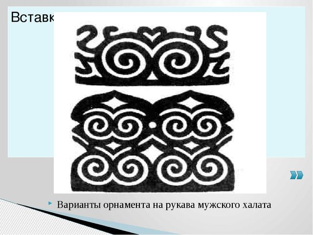 Варианты орнамента на рукава мужского халата