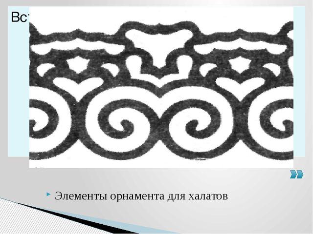 Элементы орнамента для халатов