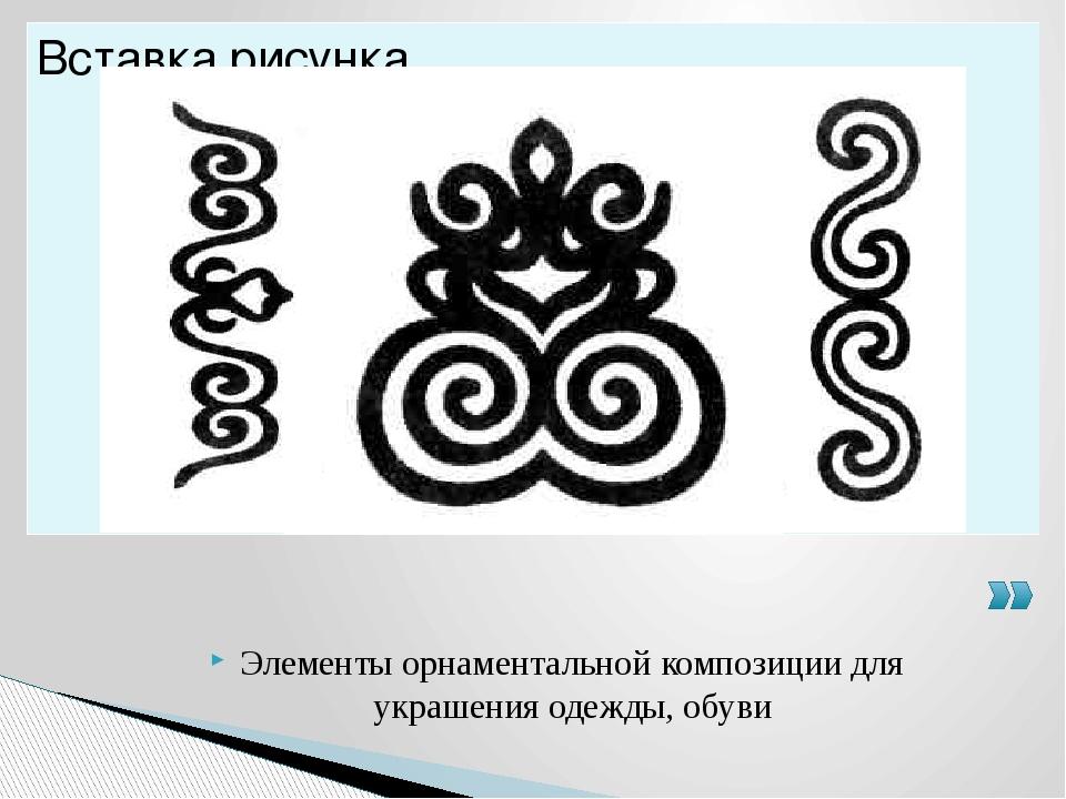 Элементы орнаментальной композиции для украшения одежды, обуви