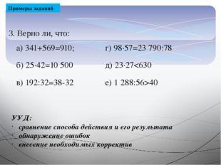 Примеры заданий 3. Верно ли, что: УУД: сравнение способа действия и его резул
